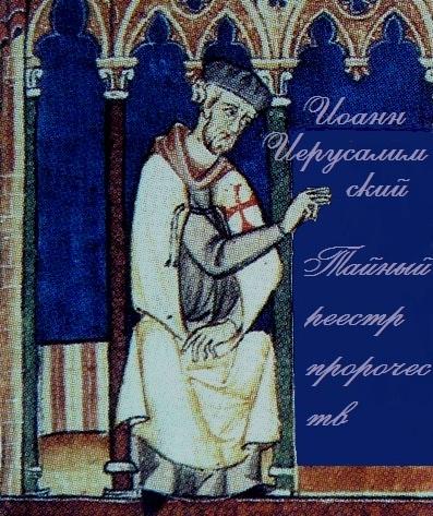 Картинки по запросу Иоанн Иерусалимский. Видение золотого века.
